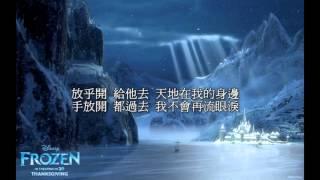 """[台語翻唱] Let It Go from """"Frozen"""" (Taiwanese cover version)"""
