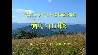 箏とサックスで昭和歌謡曲「青い山脈」昭和24年