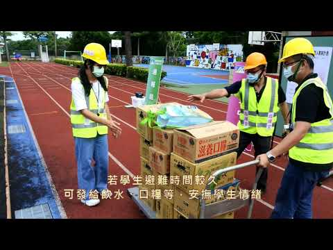 校園地震災害防救示範演練影片 - YouTube