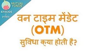 वन टाइम मेंडेट (OTM) सुविधा क्या है? | म्यूचुअल फंड्स 101 | एपिसोड २