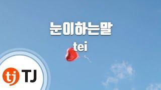 [TJ노래방 / 반키올림] 눈이하는말(힐러OST) - tei / TJ Karaoke