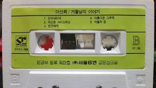 이선희 - 겨울날의 이야기 08. 친구에게 (To friend)