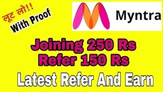 Latest Refer and Earn on Myntra Online Shopping App लेटेस्ट लूट ऑफर 2018