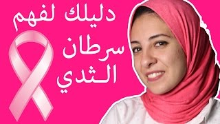 دليلك لفهم سرطان الثدي من الاسبتالية Espitalia