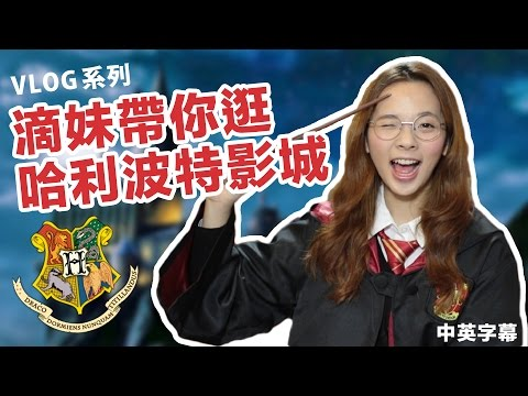 滴妹帶你逛英國哈利波特影城!// Harry Potter Studio Tour with Crown! - YouTube