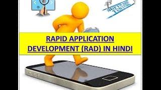 RAPID APPLICATION DEVELOPMENT (RAD) in hindi width=