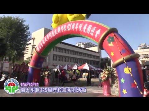 臺南大學附聰125周年校慶系列活動