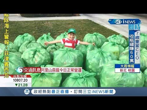 小小年紀有出息! 7歲童事業有成當起CEO 靠回收瓶罐暴紅登