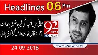 News Headlines | 6:00 PM | 24 Sep 2018 | 92NewsHD
