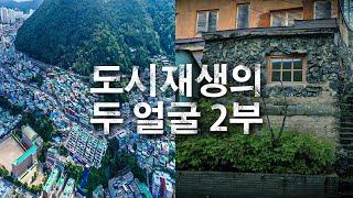 도시재생 사업의 두 얼굴 2부 다시보기