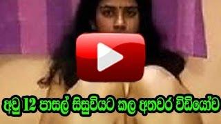 12 years school girl raped 75 old man Arrest video width=