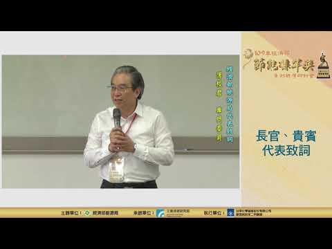 【2020節能觀摩會】台灣化學纖維股份有限公司龍德純對苯二甲酸廠 長官致詞