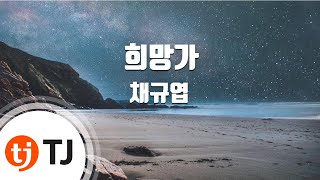 [TJ노래방] 희망가 - 채규엽 (The Pope Song - Chae Kyu Yup) / TJ Karaoke
