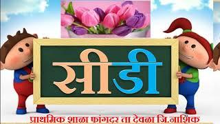 marathi wards स चे शब्द वाचन सराव