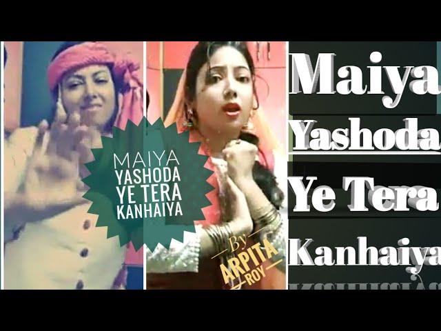 Maiya yashoda tera kanhaiya