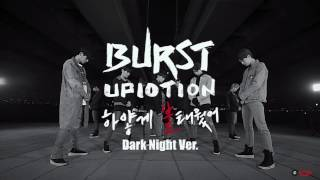 [Dance Practice] UP10TION(업텐션)_하얗게 불태웠어(White Night) Dark Night Ver.