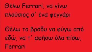 SNIK - Ferrari (lyrics)