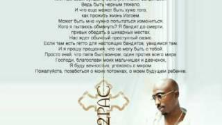 2pac-Letter 2 My Unborn Child русский перевод