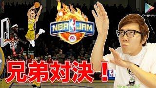 バスケゲームでセイキンとバトル!NBA JAM by EA SPORTS™【ヒカキンゲームズ with Google Play】