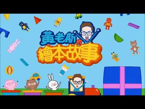 【黃老斯的繪本故事】 小刺蝟_愛生氣|兒童情緒管理 - YouTube