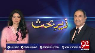 Zair E Behas - 14 July 2017 - 92NewsHDPlus