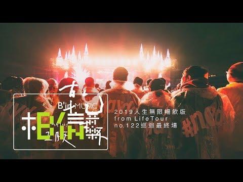 MAYDAY五月天 [ 乾杯(2019 人生無限暢飲版) ]  from Life Tour no. 122 巡迴最終場 - YouTube