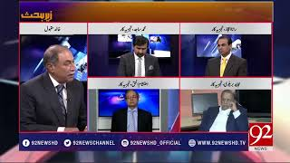 Pakistan, Iran share fraternal relations - Muhammad Sajid -16 March 2018 - 92NewsHDPlus