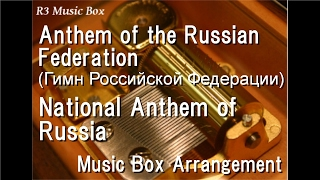Anthem of the Russian Federation (Гимн Российской Федерации)/National Anthem of Russia [Music Box]