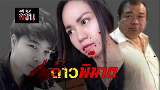 ดาวเสี้ยมผกก.ชนวนเหตุอุ้มฆ่าสาวทอม | คดีน้องหญิงสาวทอมถูกอุ้มฆ่า | 3 ก.พ. 60 l Ejan