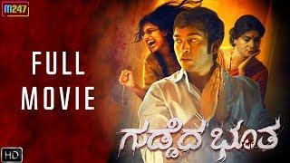 Guddeda Bhootha | Tulu Full Movie | Horror film | Edited version for Film festivals copy width=