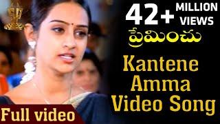 Kantene amma Ani Ante Ela|| Songs| Preminchu |Sai Kiran | Laya