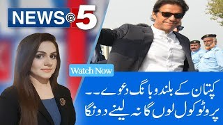NewsAt5| Opposition parties agree to field joint candidates in NA |3 August 2018 | 92NewsHDPlus