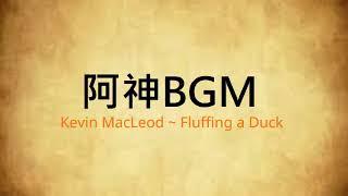 阿神常用BGM - Kevin MacLeod {Fluffing a Duck}