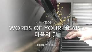 I'm Not a Robot OST 3 - Words Of Your Heart 마음의 말  Kim Yeon Ji (Piano)