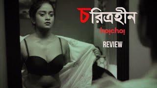 Charitraheen ALL Episodes FULL REVIEW | Naina | Saayoni | Gourab | Saurav | চরিত্রহীন | Hoichoi