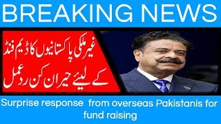 Surprise response  from overseas Pakistanis for fund raising | 9 Sep 2018 | 92NewsHD