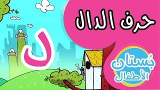 شهر الحروف: حرف الدال (د) | فيديو تعليمي للأطفال