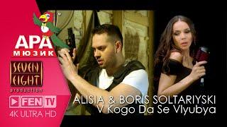 ALISIA & BORIS SOLTARIYSKI -  V KOGO DA SE VLYUBYA / АЛИСИЯ & БОРИС СОЛТАРИЙСКИ - В КОГО ДА СЕ ВЛЮБЯ