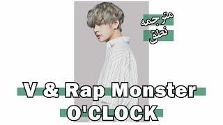 BTS V & Rap Monster - 4 O'Clock - 네시 [ مترجمه + نطق + هانقول ] - Hangul - Arabic Sub