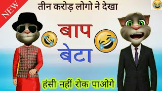 Talking Tom Baap Beta Funny Jokes /father Son Funny Comedy Jokes  Talking Tom Hindi