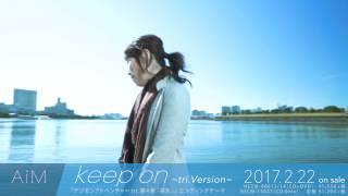 AiM「keep on~tri.Version~」