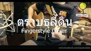 ตราบธุรีดิน Guitar Fingerstyle Cover By ZaadOat