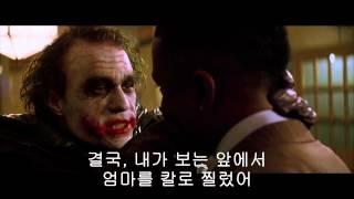 다크나이트 조커 - Why so serious?