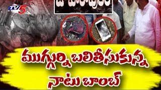 ముగ్గుర్ని బలితీసుకున్న నాటు బాంబు   Bomb Blast In Kurnool   TV5 News