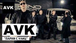 AVK - Парни с улиц (official video)