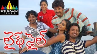 Life Style Telugu Full Movie | Nischal, Monali, Ananya | Sri Balaji Video width=