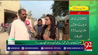 Intekhab Ehstasaab - Special Program on problems of Multan's constituency 151 - 01 March 2018