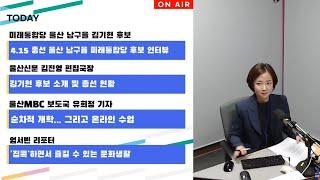 04월 01일(수) 퇴근길 톡톡 다시보기