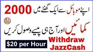Easy Way To Earn Money Online in Pakistan 2018