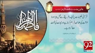 Quote: Khatoon e Jannat Syeda Fatima Zahra (AS) | 29 Sep 2018 | 92NewsHD
